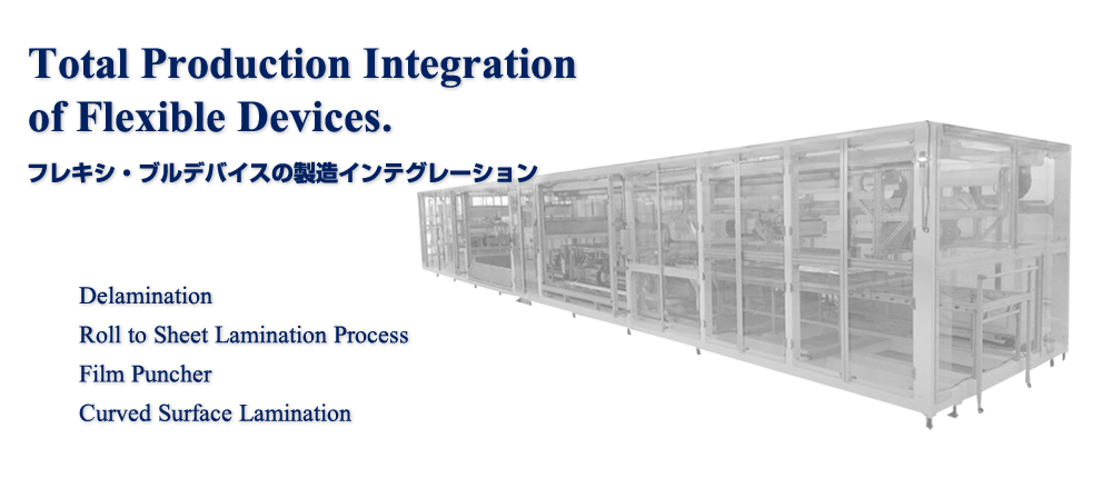 Total Production Integration of Flexible Devices. フレキシ・ブルデバイスの製造インテグレーション